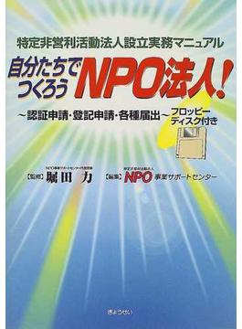 自分たちでつくろうNPO法人! 特定非営利活動法人設立実務マニュアル 認証申請・登記申請・各種届出