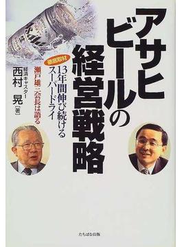 アサヒビールの経営戦略 徹底取材13年間伸び続けるスーパードライ 瀬戸雄三会長は語る