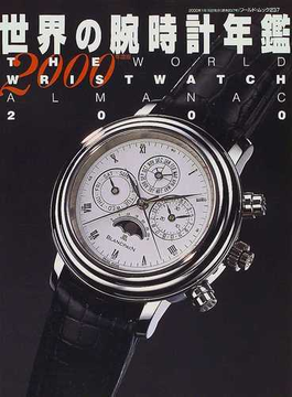 世界の腕時計年鑑 2000年度版