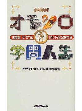 NHKオモシロ学問人生 世界は「ナゼ?」と「ホント?」に溢れてる