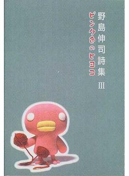 野島伸司詩集 3 ピンク色のヒヨコ