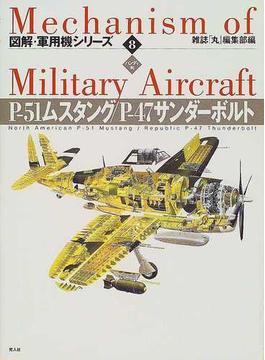 図解・軍用機シリーズ ハンディ判 8 P−51ムスタング/P−47サンダーボルト