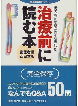 治療前に読む本 街の評判医師に聞きました 歯医者編西日本版