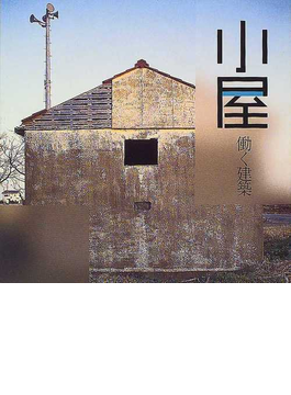 小屋 働く建築