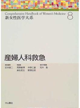 新女性医学大系 8 産婦人科救急