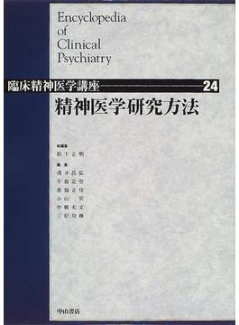 臨床精神医学講座 24 精神医学研究方法