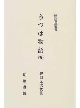 うつほ物語 5