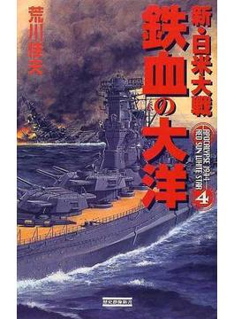 新・日米大戦鉄血の大洋 4(歴史群像新書)