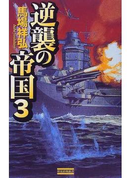 逆襲の帝国 3(歴史群像新書)
