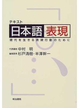テキスト日本語表現 現代を生きる表現行動のために