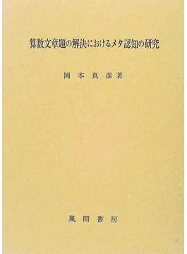 算数文章題の解決におけるメタ認知の研究