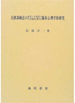 自律訓練法の集団への適用とその効果に関する臨床心理学的研究