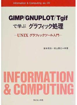 GIMP/GNUPLOT/Tgifで学ぶグラフィック処理 UNIXグラフィックツール入門