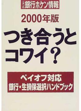 つき合うとコワイ? ニホンの銀行ホケン情報 2000年版 銀行・生損保選択ハンドブック