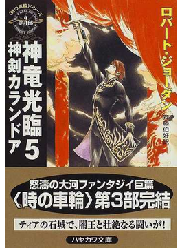 神竜光臨 5 神剣カランドア(ハヤカワ文庫 FT)