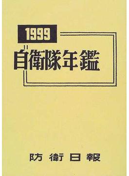 自衛隊年鑑 1999