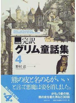完訳グリム童話集 決定版 4