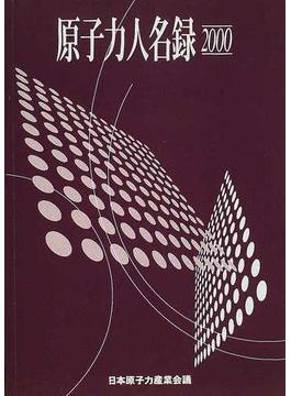 原子力人名録 2000