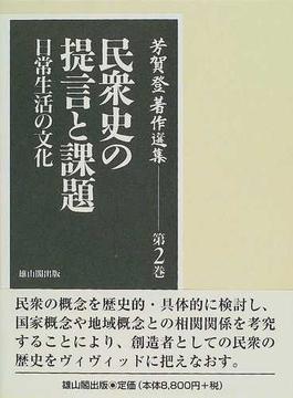 芳賀登著作選集 第2巻 民衆史の提言と課題