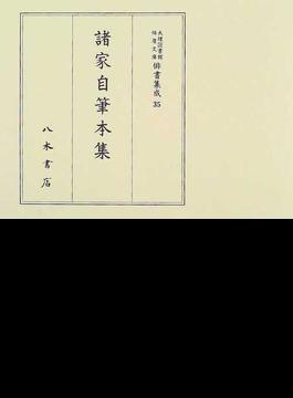 天理図書館綿屋文庫俳書集成 影印 35 諸家自筆本集