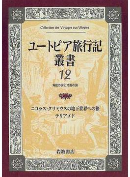 ユートピア旅行記叢書 12 ニコラス・クリミウスの地下世界への旅