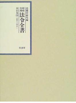 昭和年間法令全書 第13巻−9 昭和一四年 9