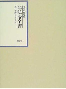 昭和年間法令全書 第13巻−10 昭和一四年 10