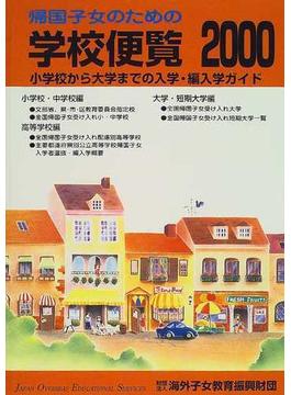 帰国子女のための学校便覧 小学校から大学までの入学・編入学ガイド 2000