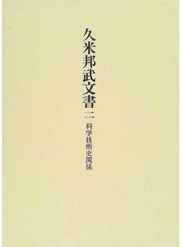 久米邦武文書 2 科学技術史関係