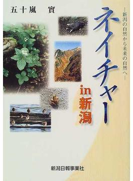 ネイチャーin新潟 新潟の自然から未来の自然へ