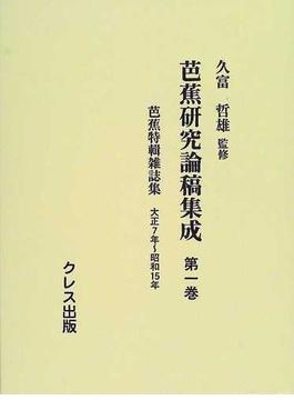 芭蕉研究論稿集成 復刻 第1巻 芭蕉特輯雑誌集 大正7年〜昭和15年