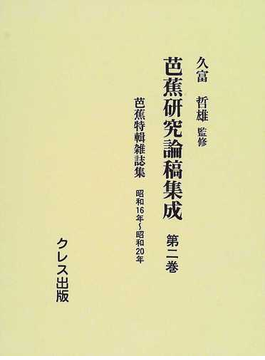 芭蕉研究論稿集成 復刻 第2巻 芭蕉特輯雑誌集 昭和16年〜昭和20年