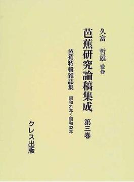 芭蕉研究論稿集成 復刻 第3巻 芭蕉特輯雑誌集 昭和21年〜昭和32年
