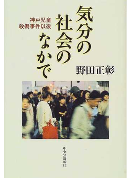 気分の社会のなかで 神戸児童殺傷事件以後