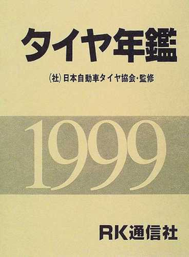 タイヤ年鑑 1999