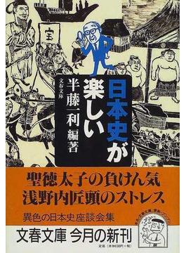 日本史が楽しい(文春文庫)