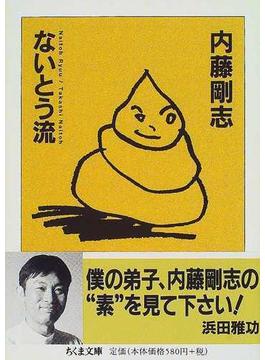 ないとう流(ちくま文庫)