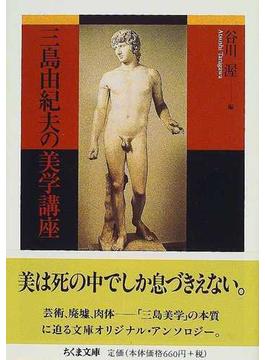 三島由紀夫の美学講座(ちくま文庫)