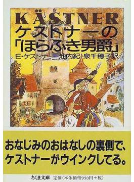 ケストナーの「ほらふき男爵」(ちくま文庫)