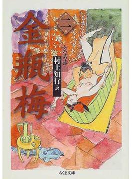 金瓶梅 2 女の葛藤(ちくま文庫)