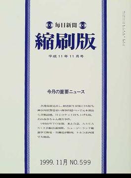 毎日新聞縮刷版 1999−11
