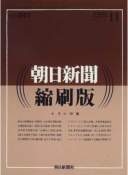 朝日新聞縮刷版 1999−11