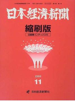日本経済新聞縮刷版 1999−11