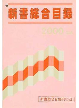 新書総合目録 2000年版