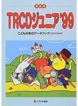 TRCDジュニア こどもの本のデータブック '99追録版