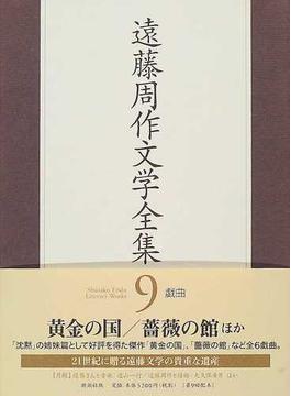 遠藤周作文学全集 9 戯曲