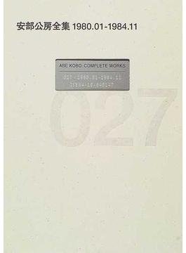 安部公房全集 027 1980.01−1984.11