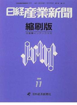 日経産業新聞縮刷版 1999年11月号