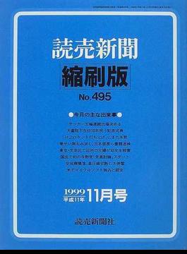読売新聞縮刷版 1999−11