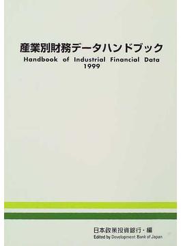 産業別財務データハンドブック 1999年版